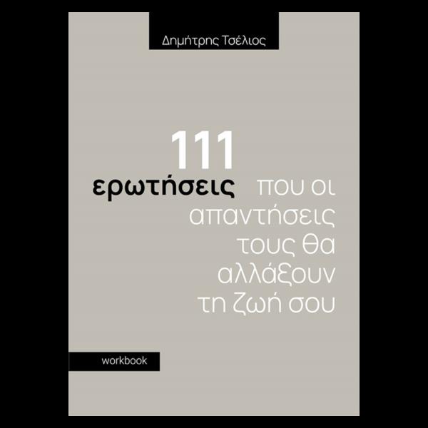111-erotiseis