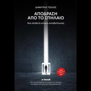 Spilaio-Spilios_cover-ebook_800px