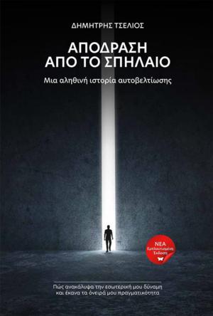 Spilaio-Spilios_cover_rec800